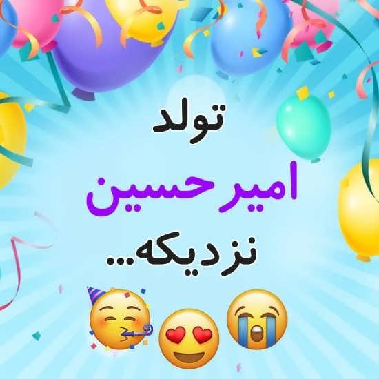 عکس نوشته تبریک تولد اسم امیرحسین