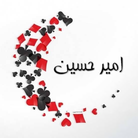 طرح نوشته های مختلف و جالب اسم امیرحسین