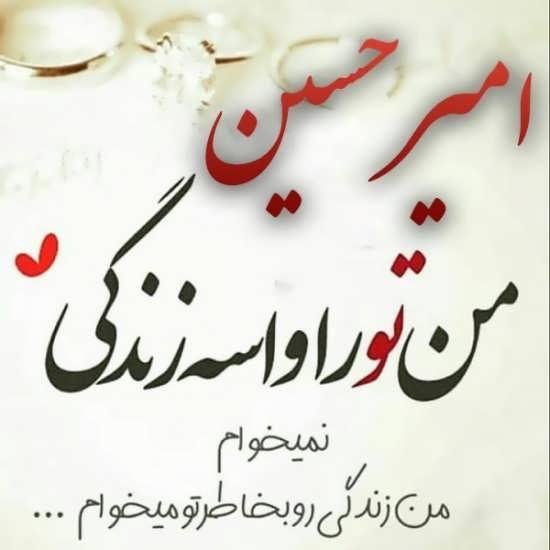 عکس پروفایل عاشقانه و باحال اسم امیرحسین