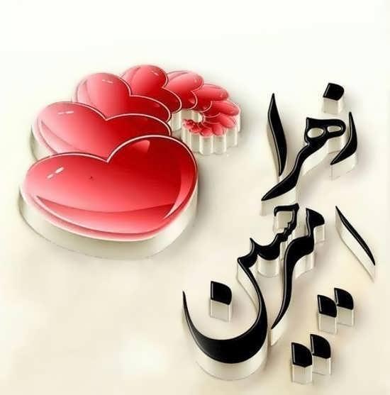 عکس پروفایل اسم امیرحسین جدید و زیبا