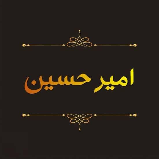 عکس نوشته ساده اسم امیرحسین