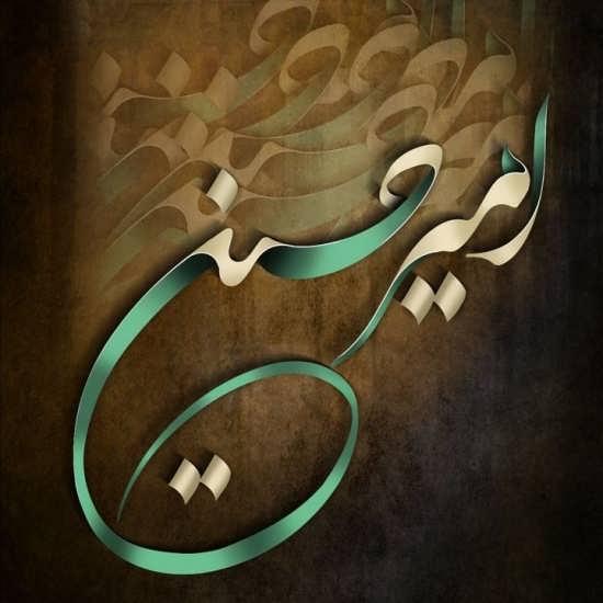 انواع عکس نوشته اسم امیرحسین