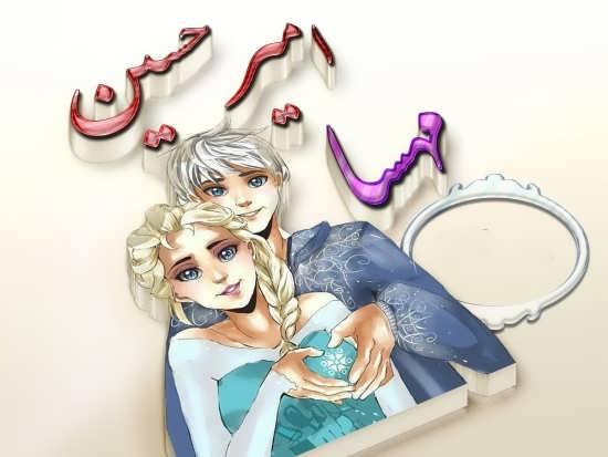 عکس نوشته اسم امیرحسین و مهسا