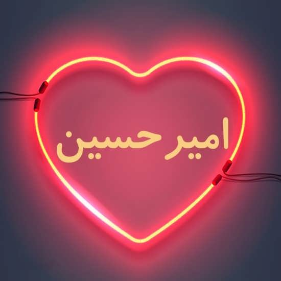 آلبوم تصویر پروفایل دیدنی اسم امیرحسین