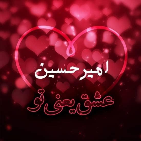 مجموعه زیبا تصویر نوشته اسم امیرحسین