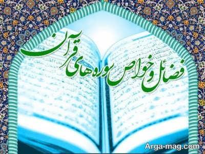 آثار و برکات خواندن سوره تین