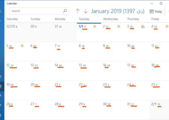 تقویم شمسی به ویندوز ۱۰
