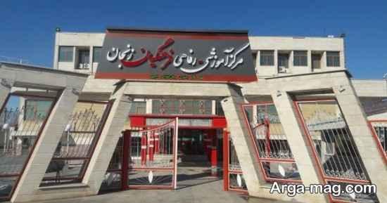 خانه معلم زنجان