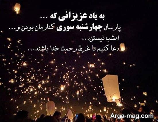 انواع متفاوت عکس پروفایل چهارشنبه سوری