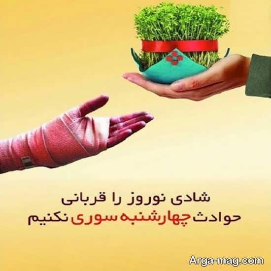 انواع مختلف عکس پروفایل چهارشنبه سوری