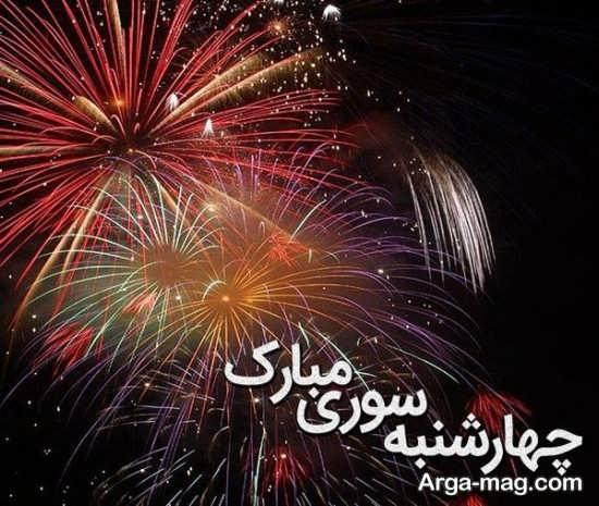 انواع جدید عکس پروفایل چهارشنبه سوری