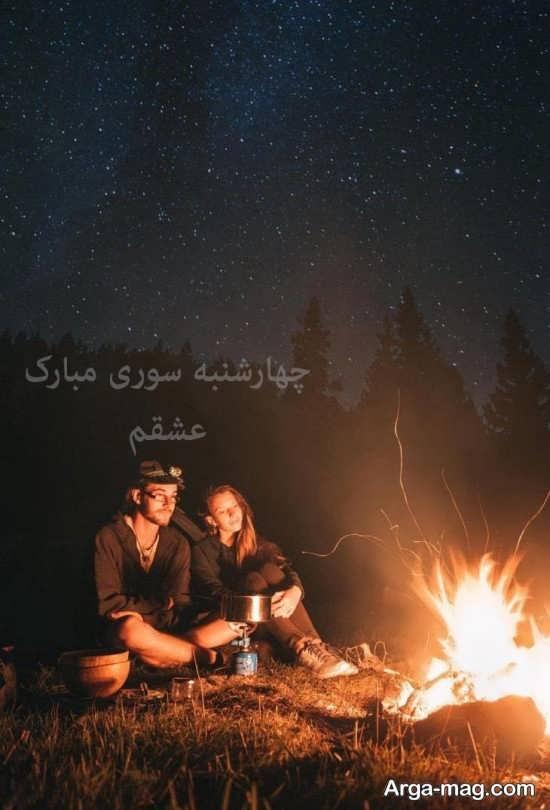 عکس های عاشقانه و جذاب چهارشنبه سوری
