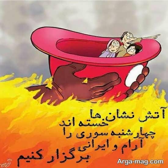 انواع عکس نوشته چهارشنبه سوری