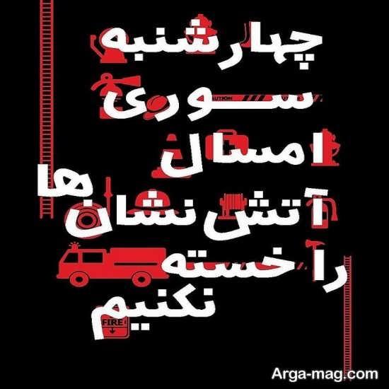 گالری جدید تصویر نوشته چهارشنبه سوری