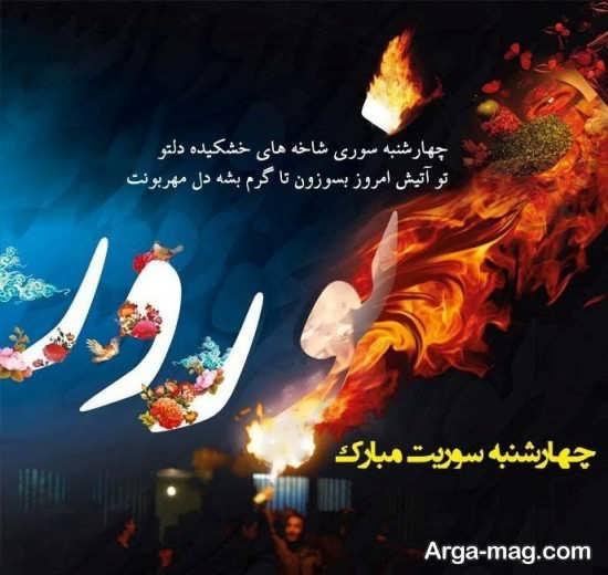 انواع تصویر نوشته چهارشنبه سوری