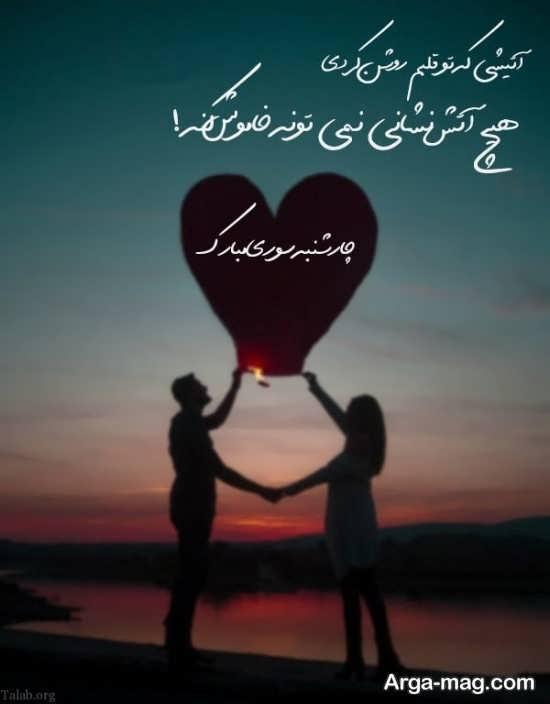 عکس نوشته احساسی و عاشقانه چهارشنبه سوری