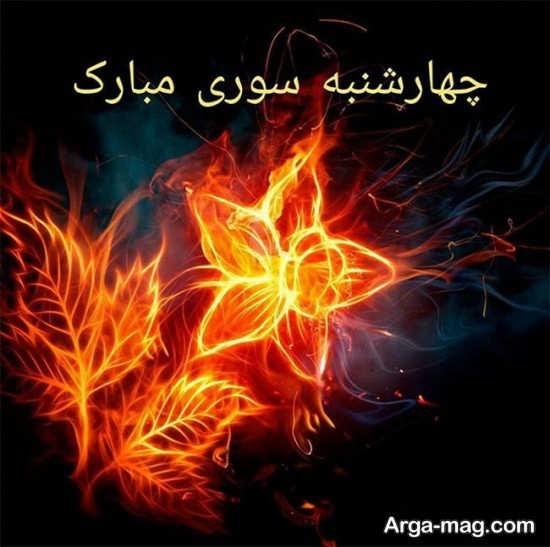 انواع زیبا عکس پروفایل چهارشنبه سوری
