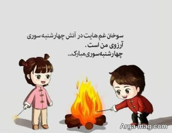 تصویر نوشته های شیک و خاص چهارشنبه سوری