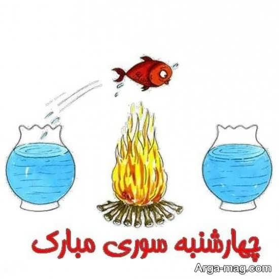 تصویر پروفایل چهارشنبه سوری