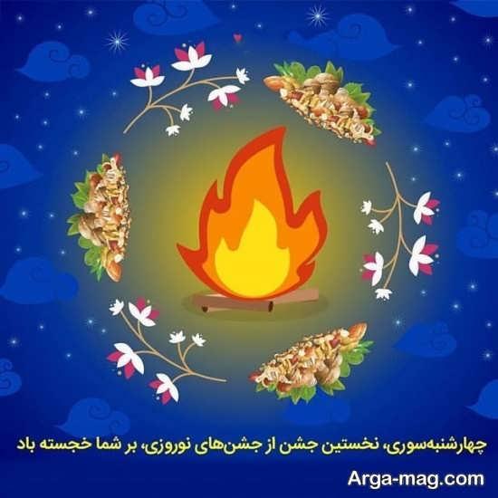 انواع تصویر پروفایل چهارشنبه سوری