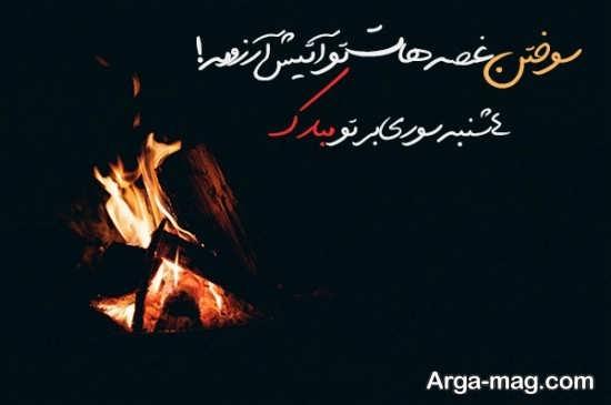آلبوم زیبا تصویر نوشته چهارشنبه سوری