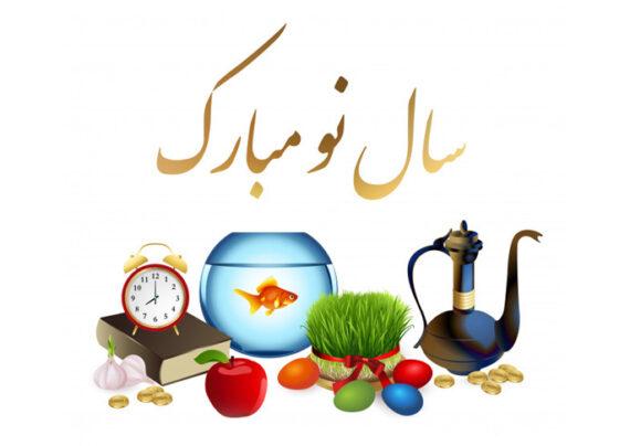 تبریک عید نوروز به انگلیسی