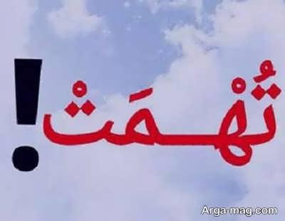 عواقب تهمت زدن در قرآن و قانون