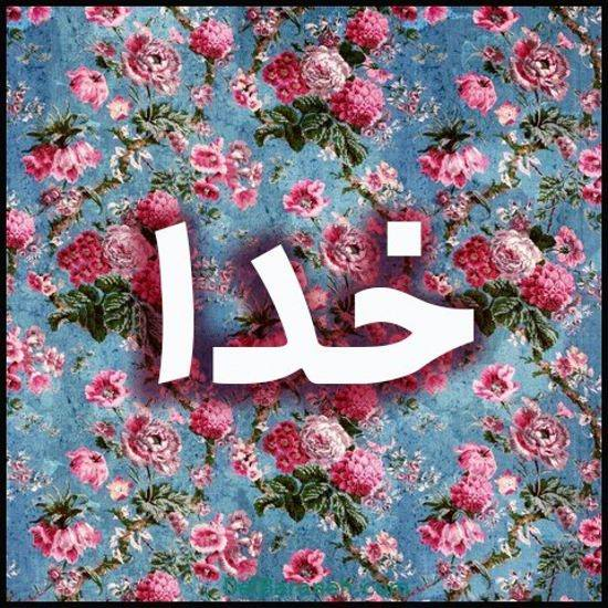 عکس پروفایل اسم خدا زیبا و جدید