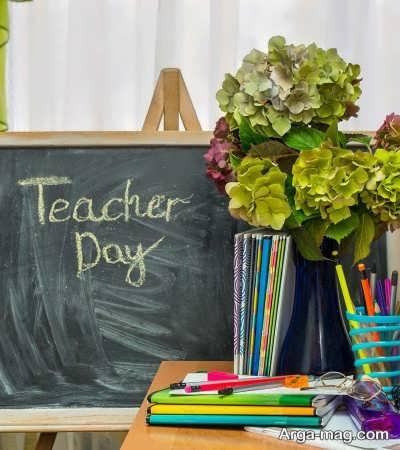 تبریک روز معلم 1400