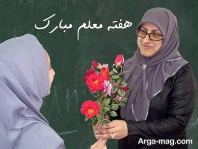 تبریک روز معلم با جمله های زیبا