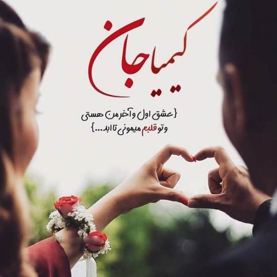 عکس نوشته احساسی و عاشقانه اسم کیمیا