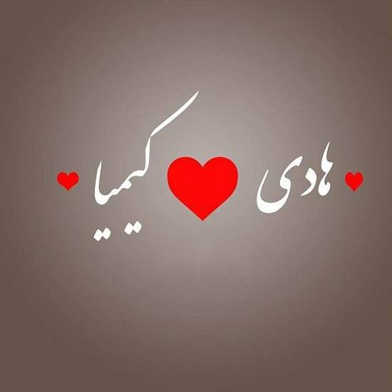 عکس نوشته عاشقانه اسم کیمیا و هادی