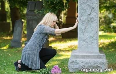 تحمل مرگ مادر