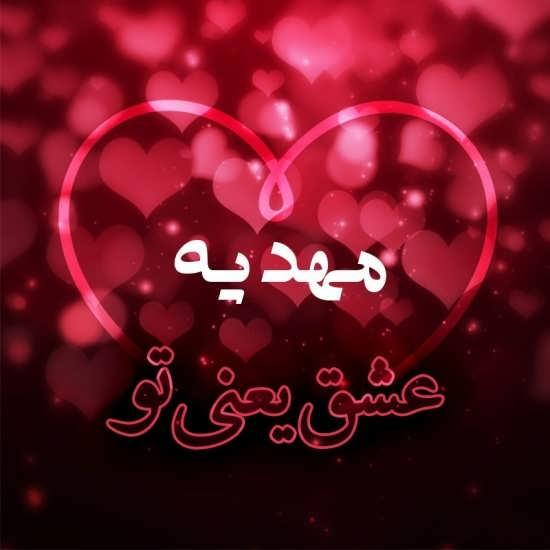 تصویر نوشته های عاشقانه و باحال اسم مهدیه