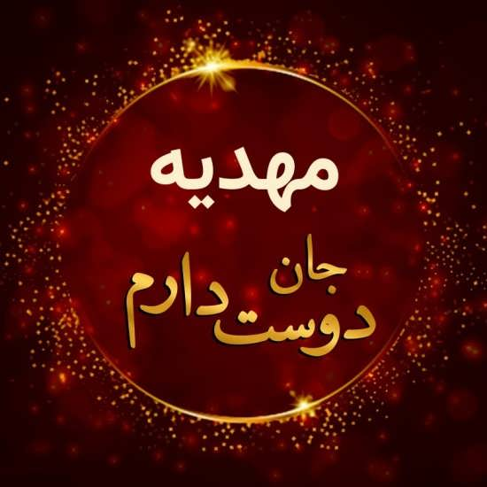 عکس نوشته احساسی و رمانتیک اسم مهدیه