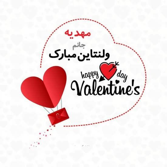 عکس پروفایل اسم مهدیه برای تبریک ولنتاین