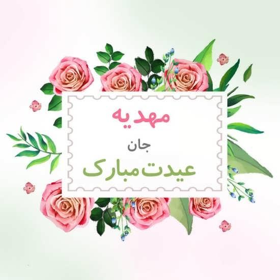 انواع تصویر پروفایل خاص و جذاب اسم مهدیه