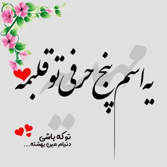 تصویر نوشته احساسی اسم مهدیه