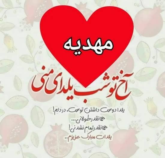عکس پروفایل اسم مهدیه بسیار خاص و زیبا