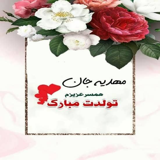 تصویر نوشته های زیبا و جذاب اسم مهدیه