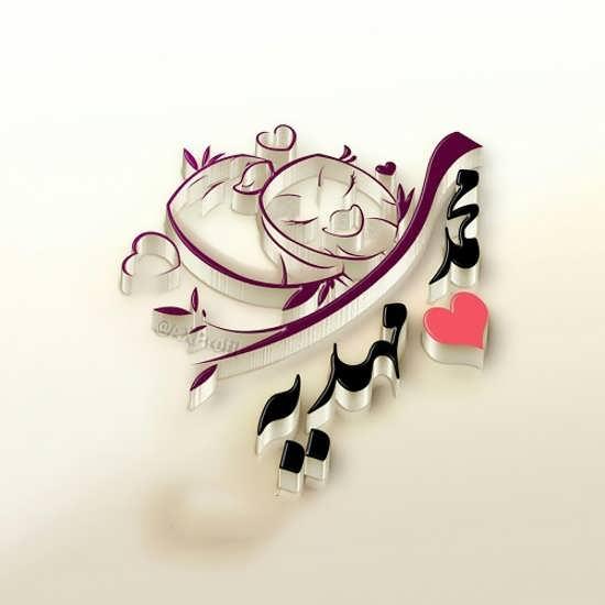 طرح نوشته اسم مهدیه و محمد