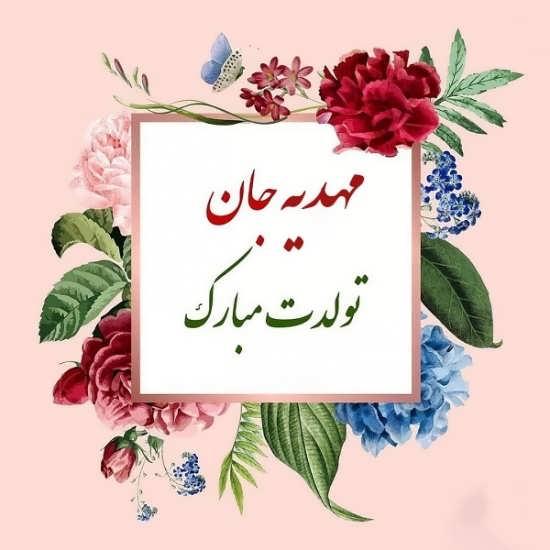 عکس تولدت مبارک برای اسم مهدیه