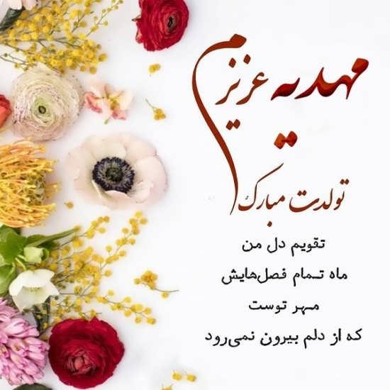 دلنوشته تبریک تولد برای اسم مهدیه