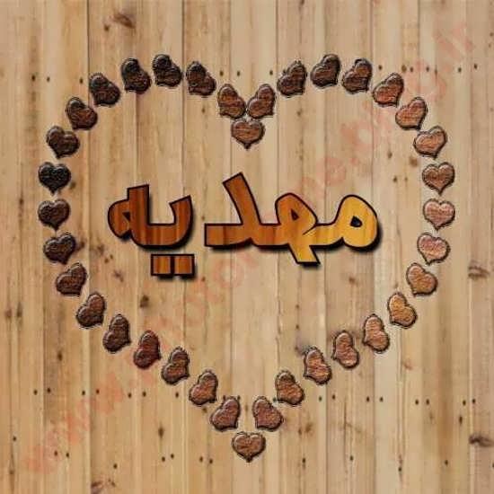 انواع زیبا عکس پروفایل اسم مهدیه