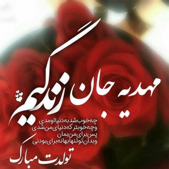 عکس پروفایل اسم مهدیه عاشقانه و زیبا