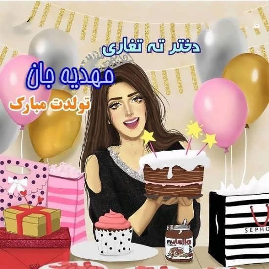 عکس پروفایل تبریک تولد اسم مهدیه