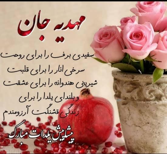 عکس نوشته شب یلدا برای اسم مهدیه