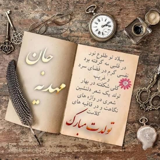 عکس نوشته اسم مهدیه