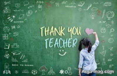 تبریک رسمی روز معلم با انواع جملات زیبا و دوست داشتنی