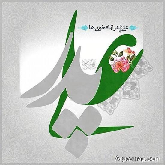 دلنوشته های مختلف درباره امام علی